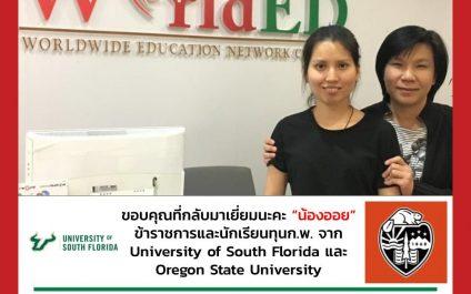 """""""น้องออย""""- University of South Florida-Oregon University"""