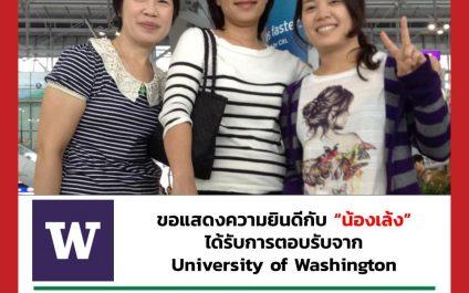 """""""น้องเล้ง""""- University of Washington"""