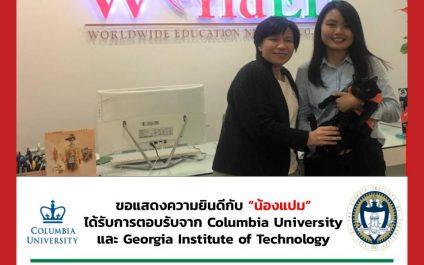 """""""น้องแพม""""- Columbia University – Georgia Institute of Technology"""