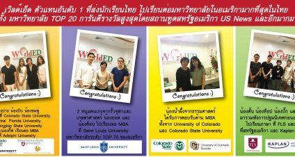 ความสำเร็จของน้อง ๆ เวิลด์เอ็ดที่ได้รับการตอบรับเรียนต่อตรีและโทอเมริกา จากมหาวิทยาลัยชั้นนำของอเมริกา-WorldED # 1เอเจนซึ่เรียนต่ออเมริกา การันตีคุณภาพด้วย 15 รางวัล