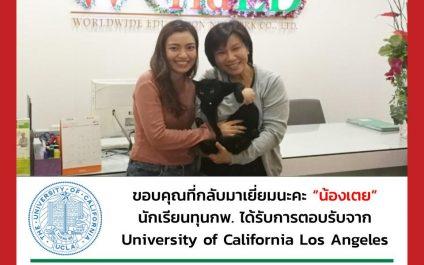 """""""น้องเตย""""- University of California, Los Angeles (UCLA)"""